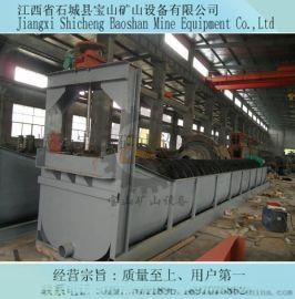 供应分级机 矿用高堰式螺旋分级机 选矿螺旋分级机 厂家直销