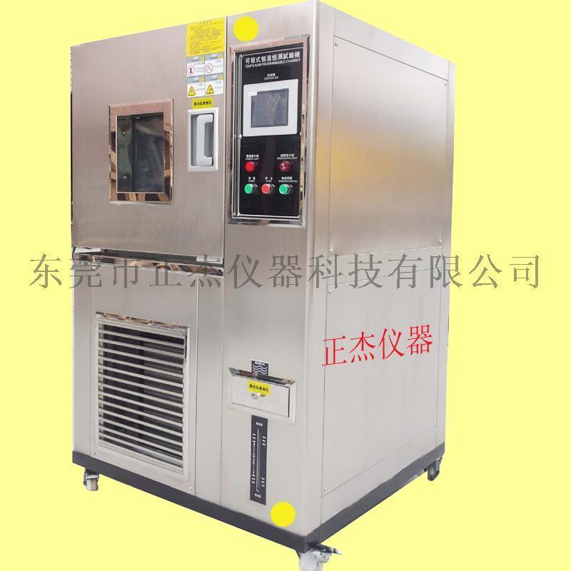 供應可程式恆溫恆溼試驗箱,恆溫恆溼試驗機廠家直銷