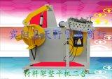 GO二合一自动送料材料整平机自动矫平机冲床偏摆空气气动收料整平