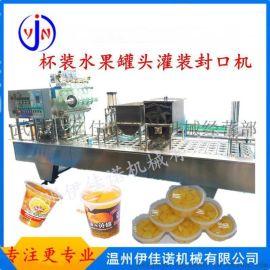 全自动水果罐头充填真空封口机 黄桃、 水果罐头真空灌装封口机