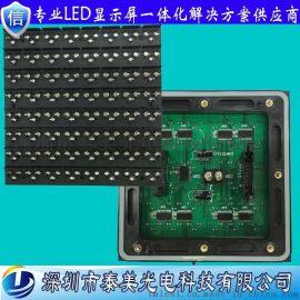 泰美LED交通屏P18户外双**导屏单元板