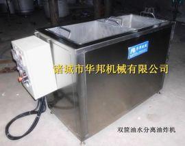 山东华邦专业供应1000型双筐式油水分离油炸机