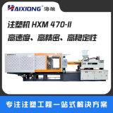 全新伺服電機臥式日用品注塑機 HXM470-II