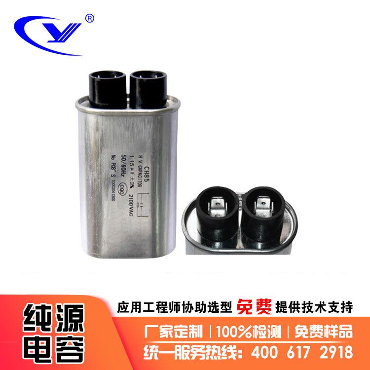 蒸烤箱 微波炉 铝壳电容器CH85 1.15uF/2100VAC
