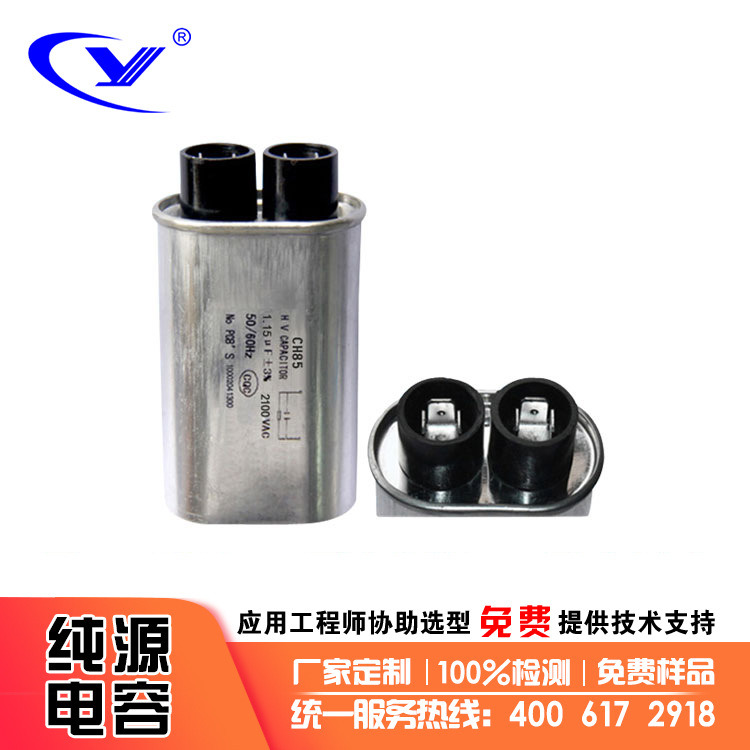 蒸烤箱 微波爐 鋁殼電容器CH85 1.15uF/2100VAC