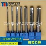 天美直銷 訂製各類鉸刀 鎢鋼直槽鉸刀 錐度鉸刀 非標鉸刀