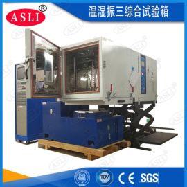 珠海三综合振动测试仪器 高低温湿热振动试验箱 三综合试验箱价格