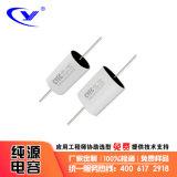 音響分頻電容 CBB20 3.3uF/400VDC軸向電容器