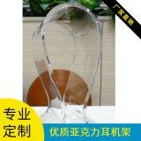 订做头戴式耳机支架展示架亚克力电脑耳机支架有机玻璃U形展示架