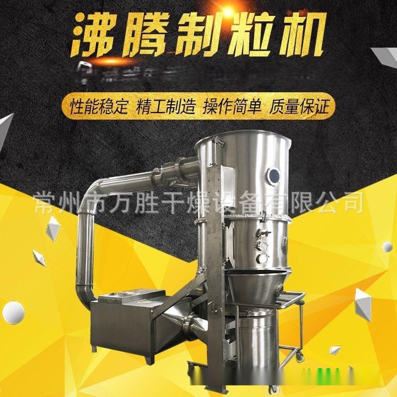 生物制药医药中间体速溶颗粒制粒机 一步制粒干燥机 沸腾制粒机
