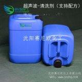 超声波清洗剂|金属清洗剂|积碳清洗,板材清洗剂