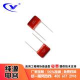 廠家定製薄膜電容器CBB21 255J400V