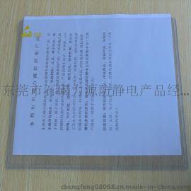 厂家直销防静电A4硬胶套|防静电卡套|防静电胸卡套|防静电胶套。