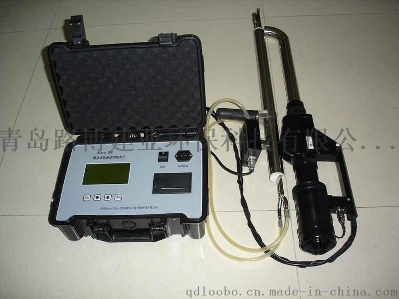 青岛路博LB-7021便携式(直读式)快速油烟监测仪