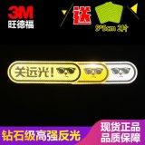 3M反光貼鑽石級高亮安全警示貼尾部裝飾車貼遮擋劃痕包郵