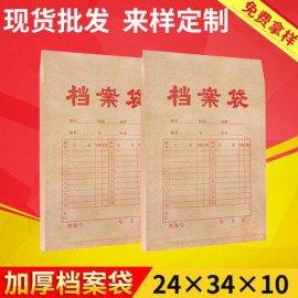 进口纸档案袋牛皮纸档案袋资料袋定做纸质资料袋