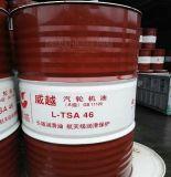 湖北武漢汽輪機油L-TSA46
