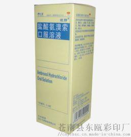 苍南白卡铜版化妆品彩盒子 包装盒定做药品食品外包装纸盒 可定制