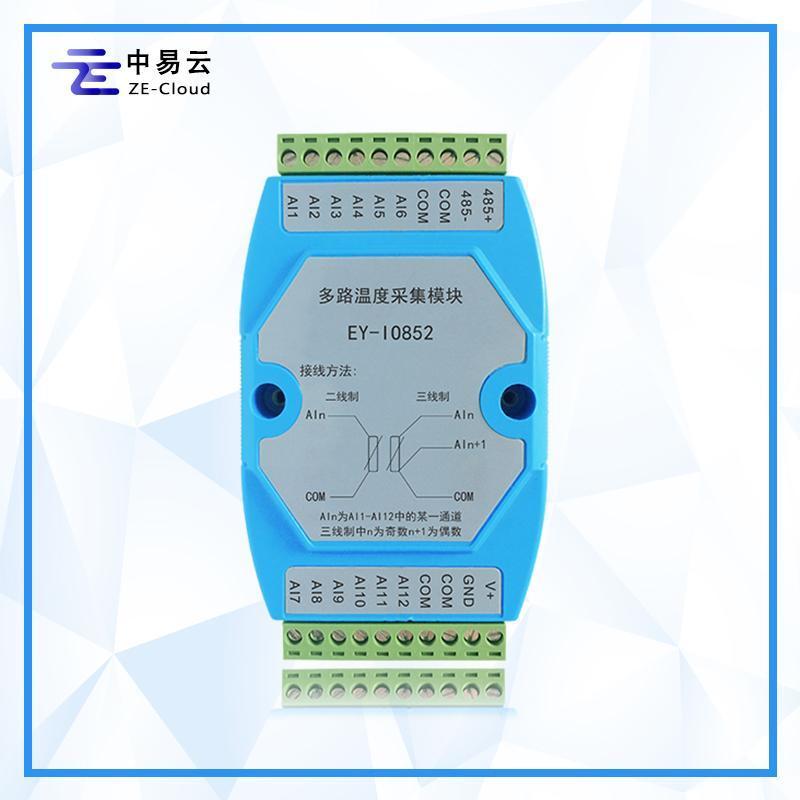 中易云 EY-IO852 有线多路温度采集仪 高精度测温 4T亚当模块