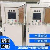 控制柜、不锈钢户外电气控制箱、环保控制柜、防雨防水电气控制配电箱