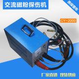 CY-2000型磁粉探伤机/交流磁粉探伤机