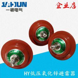 HY1.5W-0.5/2.6低压氧化锌避雷器380V配电柜YH1.5W-0.28/1.3/220V