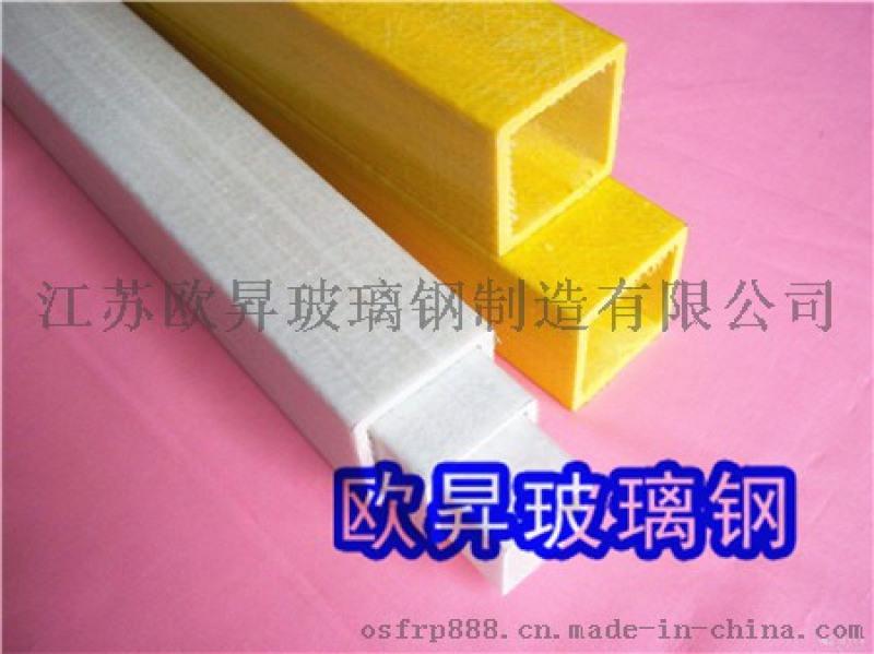 江苏玻璃钢方管价格 frp玻璃钢制品拉挤管材