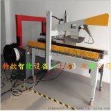 四川 重庆高效折盖封箱机 打包式一体全自动打包机