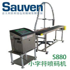 东莞化妆品在线式有效期打码机惠州全自动保质期喷码机