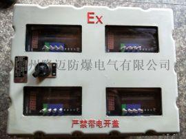 防爆仪表控制箱定做厂家