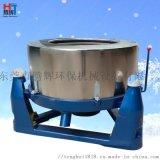 厂家直销五金配件不锈钢脱水机 大型三足离心脱水机