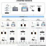 小学校园IP网络广播系统(多校区)