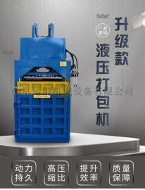 立式液压打包机半自动废纸箱编织袋塑料瓶易拉罐打包机