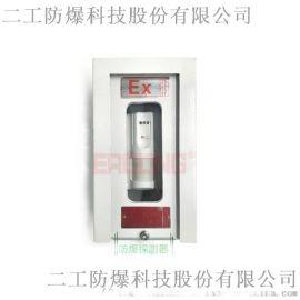 ABT-EX防爆光束光栅报 器不锈钢外壳