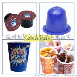 拓辉-儿童杯装果冻、布丁  灌装封口设备