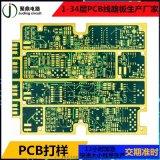 6层PCB线路板打样 批量生产 深圳厂家直销