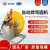 四川自動焊鋼筋彎圓機生產廠家