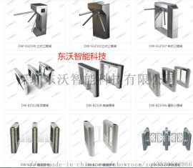 深圳东沃智能通道门禁系统.智慧停车场系统设备厂商