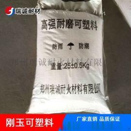 高强耐磨可塑料 高铝质 刚玉质可塑料 耐火可塑料