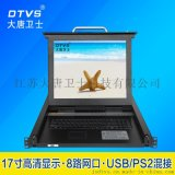 江苏南京CAT5网口版KVM切换器 DL7708-B 17寸显示屏 8口KVM 大唐卫士专业KVM切换器