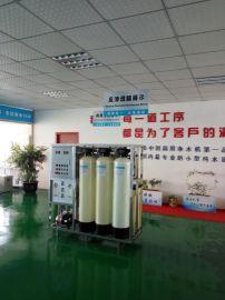 上海1t/h单级反渗透装置,小型纯水,净水设备
