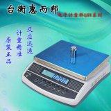 臺衡惠而邦JSC-QHW-15+R帶電腦串口傳輸資料的電子稱