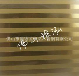 雅泓不锈钢蚀刻条纹钛金镜面板