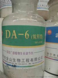 胺鲜酯 DA-6,植物生长调节剂