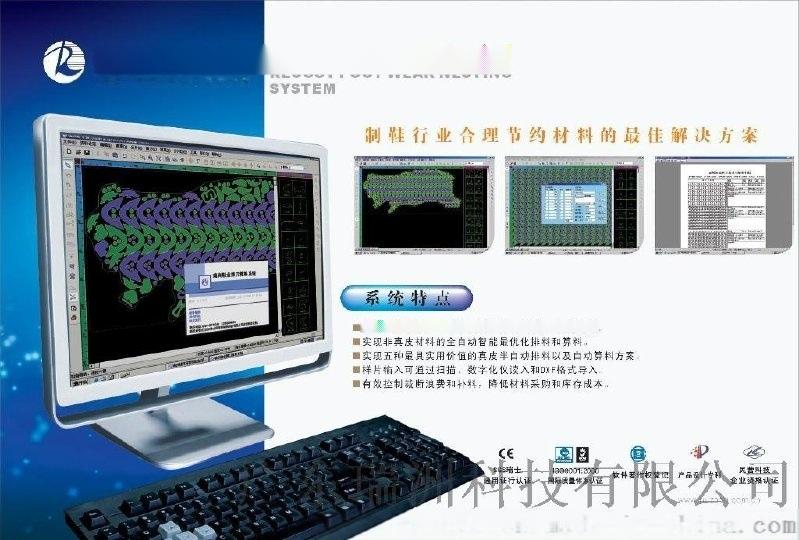 排刀算料软件(瑞洲牌)