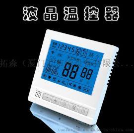 拓森 T801 液晶温控器