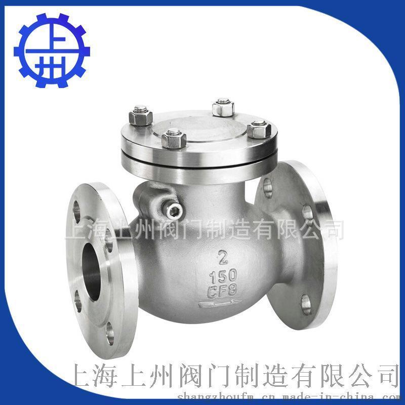 不锈钢旋启式止回阀 H44W  静音止回阀  上海专业生产供应厂家