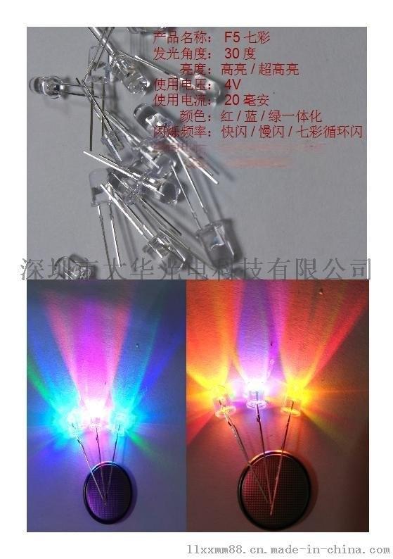 生产直销LED七彩/慢闪快闪灯珠