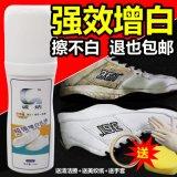懒人去污神器——擦鞋皮具去黄超强增白剂