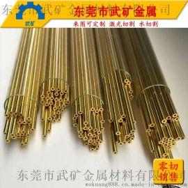 电极黄铜管慢走丝电极管 黄铜管 精密铜管 打孔专用黄铜管紫铜管材料